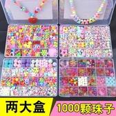 兒童串珠玩具幼兒手工diy材料包制作益智女孩手鏈項鏈穿串珠子