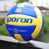 排球中考學生專用球 兒童排球少年學生訓練初學者軟式女排【叢林之家】