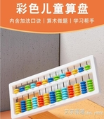 得力算盤小學生珠心算幼兒園兒童計數器計算架二年級珠算小算盤 艾莎YJJ