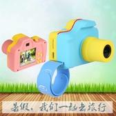 兒童趣味數碼相機可拍照小單反攝錄像旅遊玩具生日禮物迷你女孩子 YXS交換禮物