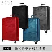 限時下殺~【ELLE】法式浮雕系列-20吋輕量PP材質行李箱 登機箱 旅行箱 旅遊箱 出國 行李