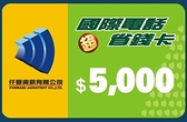 國際電話卡買5000元送400元 打國際超省錢 電話卡 儲值卡 電信卡 打日本 美國 新加坡