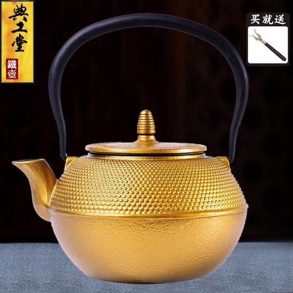 金玉滿堂南部鑄鐵壺 無涂層特價生鐵壺 茶壺