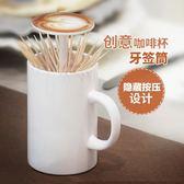 安雅咖啡杯創意自動牙簽盒手壓防塵牙簽罐個性創意家居牙簽筒奶茶【onecity】