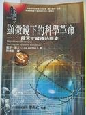 【書寶二手書T4/科學_HOR】顯微鏡下的科學革命-一段天才縱橫的歷史_麗莎‧賈汀