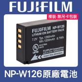 【原廠正品】裸裝 新版 NP-W126 原廠電池 富士 Fujifilm NPW126S X-T3 X-T2 X100F