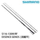 漁拓釣具 SHIMANO 18 EXSENCE GENOS S116-130MRF [海鱸竿]