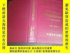 二手書博民逛書店中國市場上的國債股票基金和美罕見——理論與實踐(一版一印僅印印3