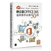 超實用Word.Excel.PowerPoint辦公室Office365省時高手必備50招