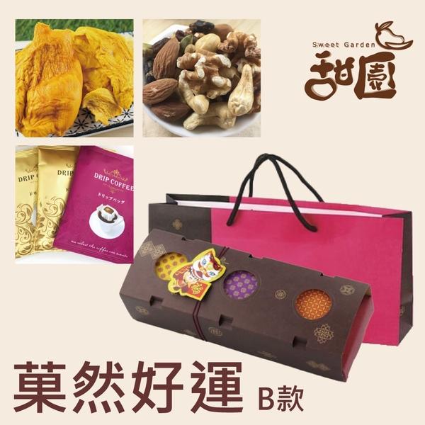 菓然好運禮盒-B款 綜合堅果、咖啡、愛文芒果果乾 過年必備 送禮好用 【甜園】