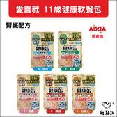 AIXIA愛喜雅〔11歲健康軟包/貓餐包,腎臟配方,5種口味,40g〕(一箱24入)