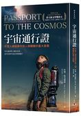 宇宙通行證:外星人綁架事件對人類轉變的重大意義
