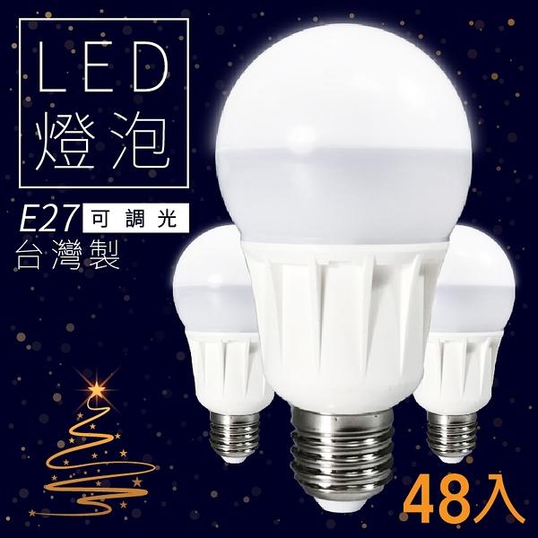 台灣製造~LED調光式燈泡│48顆入 LHP 白光 E27 省電燈泡 CNS國家認證 可調光 吊燈 檯燈 桌燈 電燈