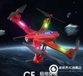 空拍機 折疊無人機高清專業航拍遙控飛機四軸飛行器航模男女孩生日玩具