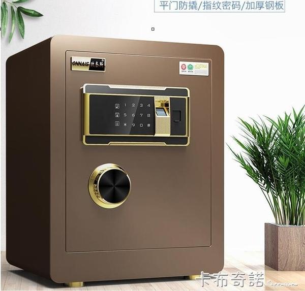 歐奈斯指紋密碼保險櫃家用WIFI遠程辦公入牆隱形保險箱小型防盜保管箱45cm