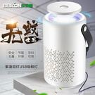 家用新款滅蚊燈紫吸誘蠅LED光觸媒滅蚊器智慧滅蚊無輻射 LannaS
