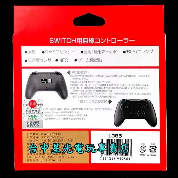 【語音喚醒】 NS Switch 良值四代搖桿 連發 無線手把 Pro控制器 支援NFC 【L385】台中星光電玩