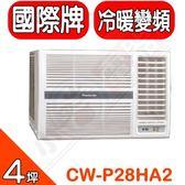 《全省含標準安裝》【CW-P28HA2】變頻冷暖窗型冷氣