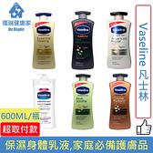 Vaseline 凡士林 保濕身體乳液 600ml/瓶 多款可選◆德瑞健康家◆