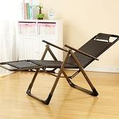 摺疊椅躺椅辦公室午睡椅午休椅懶人椅老人椅戶外籐椅子休閒沙灘椅  ATF  夏季狂歡