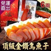 食肉鮮生 金鑽特級烏魚子*2片組(6兩±5%/片)【免運直出】