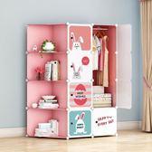 簡易兒童衣柜卡通經濟型簡約現代小孩衣柜收納嬰兒寶寶衣櫥組裝【全館免運店鋪有優惠】