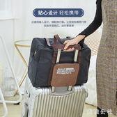 旅行包女手提便攜可折疊裝衣服的包大容量可套拉桿箱行李包袋子CC1916『美鞋公社』