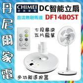 【CHIMEI 奇美】14吋 DC智能桌立扇《DF-14B0ST》五枚扇 台灣製造