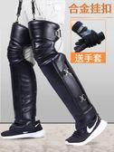 騎摩托車護膝電動車保暖護膝電瓶車男女騎車護具加厚防風防寒 名購居家