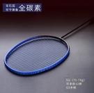 羽毛球拍全碳素超輕5U