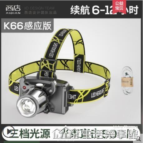 LED感應頭燈頭戴式強光可充電戶外防水變焦超亮超長續航疝氣礦燈 生活樂事館新品