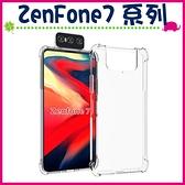Asus ZenFone7 Pro 華碩7 四角加厚氣墊背蓋 透明手機殼 軟殼保護套 TPU手機套 全包邊保護殼
