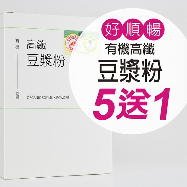 【大醫生技】輕甜有機高纖豆漿粉10包入 $220/盒 買5送1 非基改黃豆 有機 膳食纖維 即溶沖泡