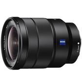 SONY 蔡司 SEL1635Z  E 16-35mm F4 ZA OSS  E接環 廣角鏡頭 【平輸 保固1年】WW
