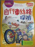 【書寶二手書T9/少年童書_XDE】自行車絲路探險_洪在徹