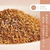 【味旅嚴選】|大茴香籽|Anise seeds|50g