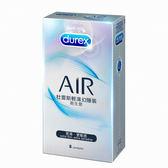Durex杜蕾斯輕薄幻隱裝衛生套/保險套8片裝 ◆86小舖 ◆