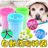 【zoo寵物商城】dyy》犬貓寵物足部清潔自動洗腳神器-大號
