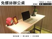 【空間特工】辦公桌(120cmx45cm灰白桌板)鍍鋅角鋼 高密度塑合板 抗刮耐磨 工作桌 會議桌