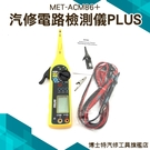 【博士特汽修】試燈 探鉤 汽修鉤表 電路故障 斷路 短路 不拆線檢測 引擎 MET-ACM86+信號線