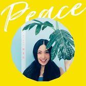WENDY陳葦廷 Peace CD 免運 (購潮8)