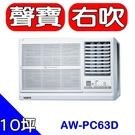 《全省含標準安裝》聲寶【AW-PC63D...