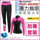 【AROPEC】女款1.5mm 保暖防寒衣褲 (桃紅) 二件組 - Neoprene Conquer Jacket+Pants