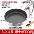 316不銹鋼平底鍋不粘鍋煎鍋烙餅鍋煎蛋千層牛排電磁爐燃氣灶適用NMS【創意新品】