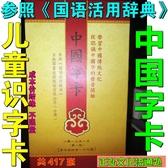 認識中國發音字卡字417張簡字對照國學兒童識字卡結緣不限量 七色堇