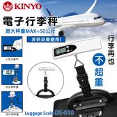 KINYO 耐嘉 DS-010 電子行李秤/行李秤/手提秤/電子秤/旅行秤/旅遊/快遞秤/自由行/吊掛秤/隨身秤子