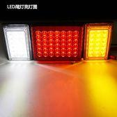 尾燈 大貨車LED尾燈總成140-2超亮防水12v24v後尾燈警示爆閃燈通用型  琉璃美衣