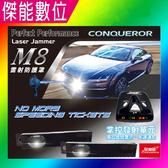 【原廠公司貨】征服者 M8 雷射防護罩 免配對系統 自動連線 預警防護 高功率LED 體積小巧