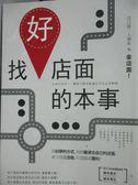 【書寶二手書T1/投資_MCI】找好店面的本事_榎本篤史(Enomoto Atsushi), 楠本貴弘(Kusumoto Takahiro)