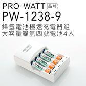 PRO-WATT 智慧型極速充電電池組(含鎳氫四號電池4入) PW-1238-9